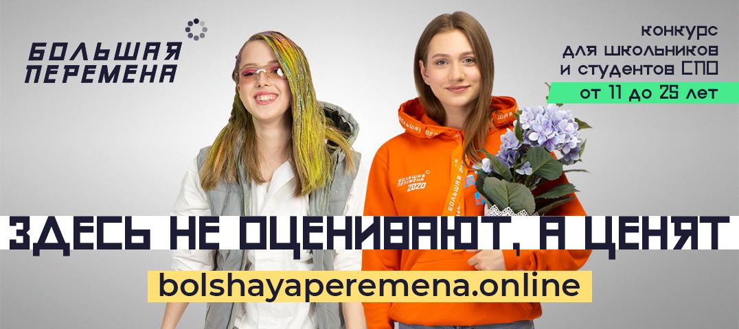 https://bolshayaperemena.online/?utm_source=region&utm_medium=saratovskaya